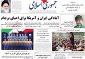 گاف بزرگ روزنامه جمهوری اسلامی درباره افغانستان و اصرار به بازی ناشیانه در زمین آمریکا