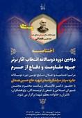 اختتامیه «جایزه سردار سرلشکر پاسدار شهید حاج حسین همدانی» آغاز شد