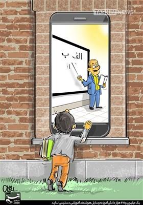 کاریکاتور/ یک میلیون و 671 هزار دانشآموز به وسایل هوشمند آموزشی دسترسی ندارند