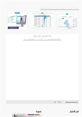 کمیساریای انتخابات عراق نتایج را از وبسایت خود حذف کرد