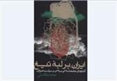 نقد و بررسی کتاب «ایران بر لبه تیغ» محمد فاضلی در نشست مجازی گروه اندیشه سیاسی تسنیم