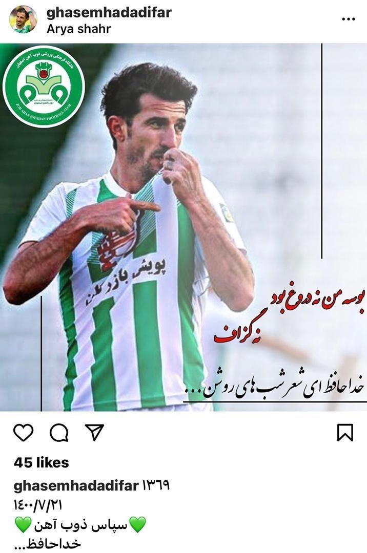 تیم فوتبال ذوبآهن اصفهان , قاسم حدادیفر ,