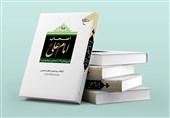 """مجموعه دو جلدی """"اصحاب امام علی(ع)"""" به چاپ ششم رسید"""