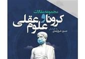 "کرونا و چالشهای فکری-معنایی بشر/ ""کرونا و علوم عقلی"" منتشر شد"