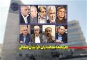 واکاوی علت عدم پیشرفت خراسان شمالی در 17 سال گذشته/ استاندارانی که مسیر توسعه را به اشتباه رفتند + فیلم
