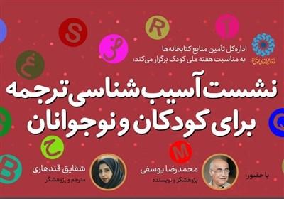 تعادل در داد و ستد ترجمه کتاب ایرانی و خارجی بر قرار نیست/ ۲۹ ترجمه از «شازده کوچولو» موجود است