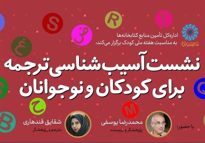 تعادل در داد و ستد ترجمه کتاب ایرانی و خارجی بر قرار نیست/ 29 ترجمه از «شازده کوچولو» موجود است