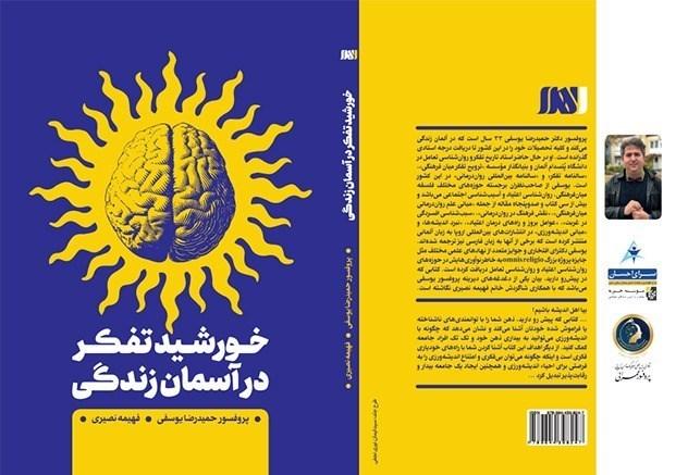 «خورشید تفکر در آسمان زندگی» رونمایی شد / کتابی برای خودباوری، خودیاوری، خودآگاهی و تحولخواهی