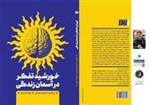 «خورشید تفکر در آسمان زندگی» رونمایی شد/ کتابی برای خودباوری، خودیاوری، خودآگاهی و تحولخواهی