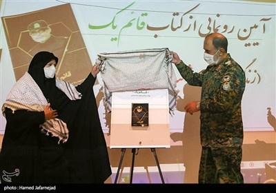 رونمایی از کتاب«قائم یک»روایت زندگی شهید رضا صیادی شهید نیروی انتظامی