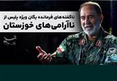 ناگفتههای فرمانده یگان ویژه پلیس از ناآرامیهای خوزستان