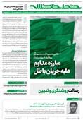 خط حزبالله 310   مبارزه مداوم علیه جریان باطل