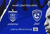 رسانه سعودی: الهلال در صورت شکست پرسپولیس قدرتمند میتواند قهرمان آسیا شود