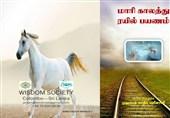 کتاب «پائیز در قطار» به زبان تامیلی منتشر شد