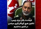 فرمانده یگان ویژه پلیس: تاکنون هیچ گروگانگیری سیاسی در کشور نداشتیم