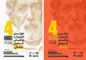 رونمایی از پوستر و اعلام فراخوان چهارمین جشنواره موسیقی کیش