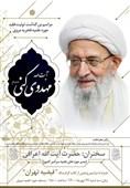 برگزاری مراسم رونمایی از کتاب فیضیه تهران در مسجد حوزه علمیه مروی