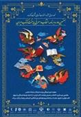 راهیابی 36 شهر به مرحله نیمهنهایی هفتمین دوره پایتخت کتاب ایران
