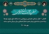 10 هزار بسته معیشتی از سوی مساجد تهران به دست نیازمندان میرسد