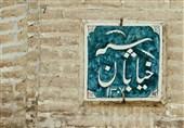 قدیمیترین خیابان ایران کجاست؟/ تلخ و شیرین یک شهر را امشب در تلویزیون ببینید