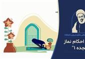 پویانمایی آموزش احکام دفتر آیتالله مکارم شیرازی در قم رونمایی شد
