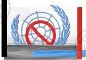فارنپالیسی: نظام تحریمهای سازمان ملل رو به فروپاشی است