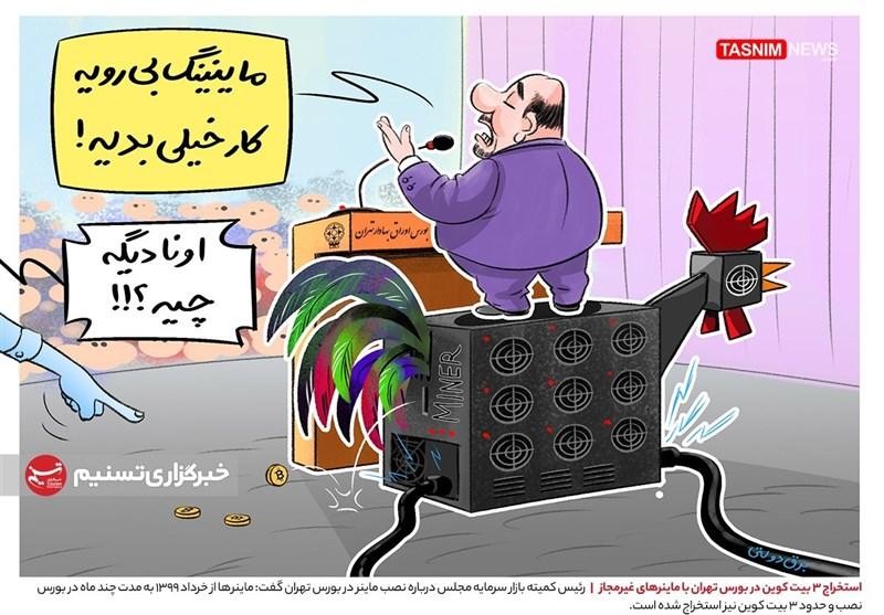کاریکاتور/ استخراج ۳ بیت کوین در بورس تهران با ماینرهای غیرمجاز