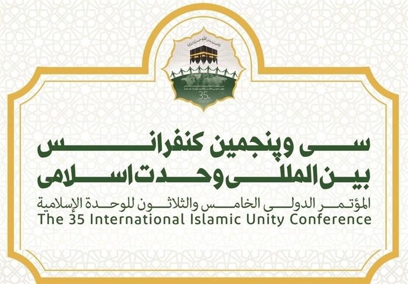 انطلاق المؤتمر الدولی الخامس والثلاثون للوحدة الإسلامیة فی طهران