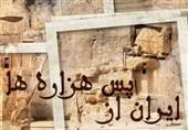 مشهورترین باستانشناسان ایرانی را بیشتر بشناسید/ «ایران از پس هزارهها» از امشب در تلویزیون