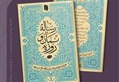 «رساله نماز و روزه» حضرت آیتالله العظمی خامنهای بازچاپ شد