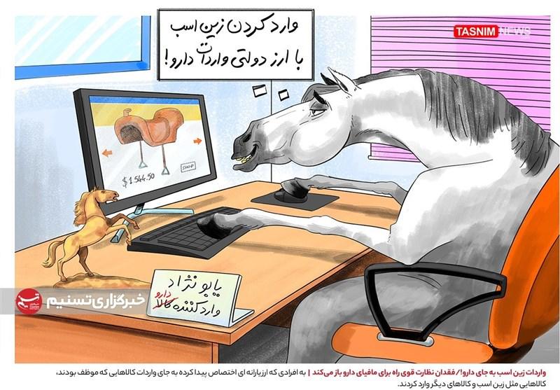 کاریکاتور/ واردات زین اسب به جای دارو!