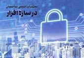 آگهی های تجهیزات امنیتی ساختمان در سازه افزار