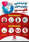اینفوگرافیک/ 8 توصیه برای بیماران قلبی