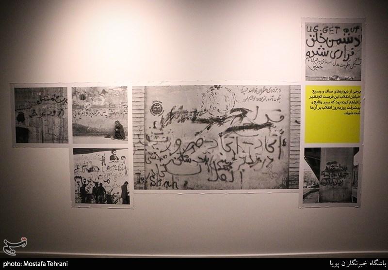 دیوارها سخن میگویند به روایت تصویر