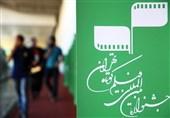 گزارش اولین روز از سی و هشتمین جشنواره فیلم کوتاه تهران؛ تنوری که گرم نشد!