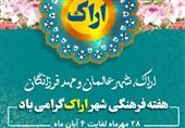جایگاه مفاخر و بزرگان استان مرکزی در هفته فرهنگی اراک برای مردم تبیین میشود