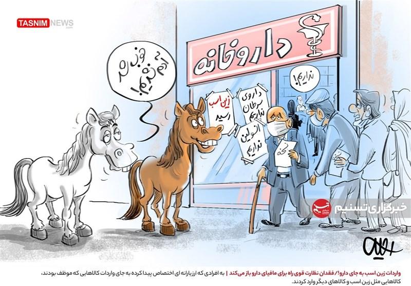 کاریکاتور/ داروی انسانیت موجود نیست!!