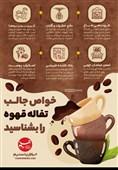 اینفوگرافیک/ کاربردهای باورنکردنی تفاله قهوه | خواص جالب تفاله قهوه را بشناسید