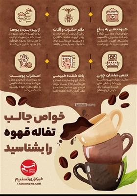 اینفوگرافیک/ کاربردهای باورنکردنی تفاله قهوه   خواص جالب تفاله قهوه را بشناسید