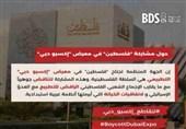 «بی دی اس» مشارکت تشکیلات خودگردان فلسطین در نمایشگاه اکسپوی دبی را محکوم کرد