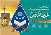"""چهاردهمین دوره مسابقات قرآنی """"مدهامتان"""" در مشهد به کار خود پایان داد"""