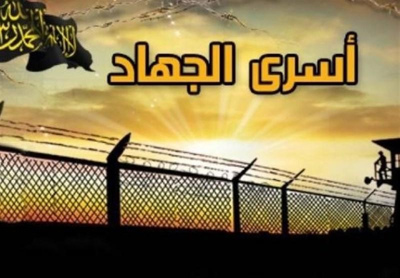 اسيران،صهيونيستي،جهاد،جنبش،فلسطين