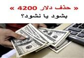 تصمیم سرنوشتساز دولت برای ارز 4200/ حذف شود یا نشود؟ موافقان و مخالفان چه میگویند؟