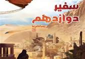 """رمان خواندنی که """"امام زمان"""" را به نوجوانان معرفی میکند/ «سفیر دوازدهم» رونمایی شد + فیلم"""