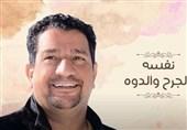 عراق| از گزینههای احتمالی تصدی نخستوزیری تا درگذشت جانسوز شاعر حامی حشد شعبی