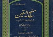 """شرحنامهای بر """"وصایای امام صادق (ع)"""" به شیعیان+فایل"""