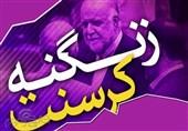 مسئولان جمهوری اسلامی انتخاب کنند؛ محاکمه زنگنه و اجرای حکم محکومان پرونده کرسنت یا پرداخت 12.4 میلیارد دلار باج