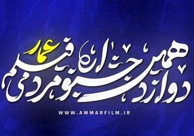 آخرین مهلت ارسال اثر به جشنواره عمار چه زمانی است؟ + پوستر جشنواره