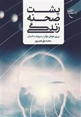 کتاب «پشت صحنه زندگی» با بررسی عوامل مؤثر در سرنوشت انسان منتشر شد