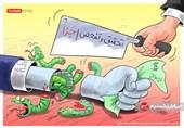 کاریکاتور/ محکومیت برهمزنندگان ثبات ارزی / سوءمدیریت و تخلفات در بانک مرکزی!